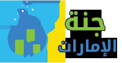 جنة الامارات|0563865549 Logo
